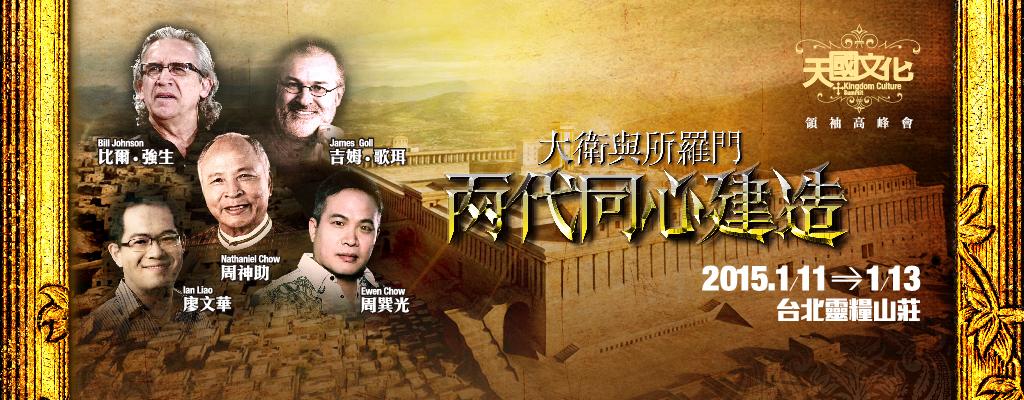 2014_天國文化領袖高峰會