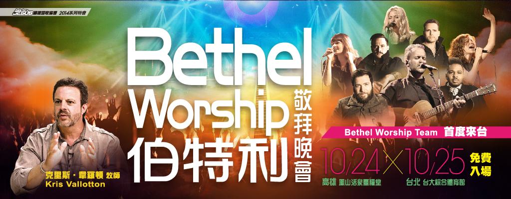2014_Bethel敬拜晚會