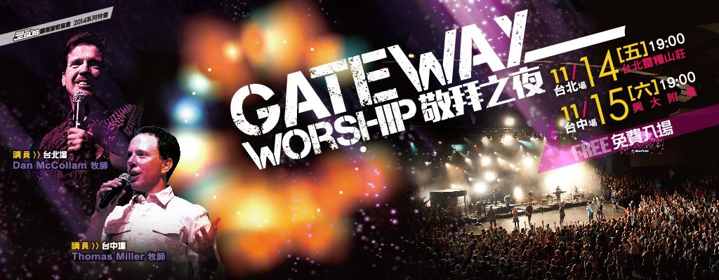 2014_Gateway敬拜之夜