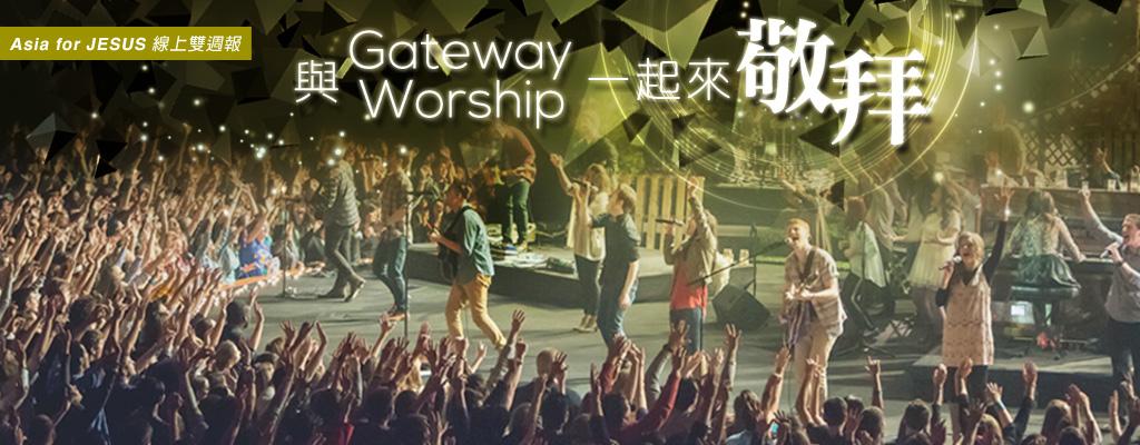 和Gateway Worship一起來敬拜