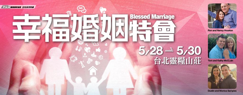 2015_幸福婚姻特會