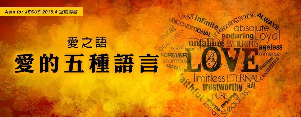 3月網路專題之五種愛的語言