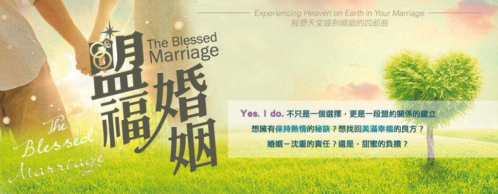 《盟福婚姻》專題