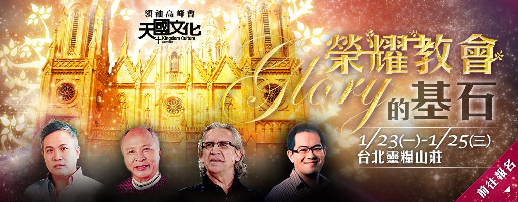2017天國文化領袖高峰會