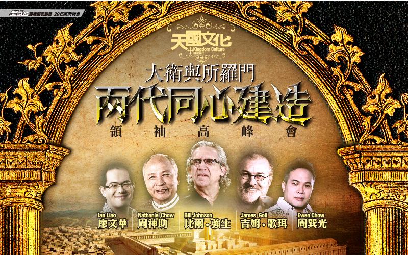 2015天國文化領袖高峰會