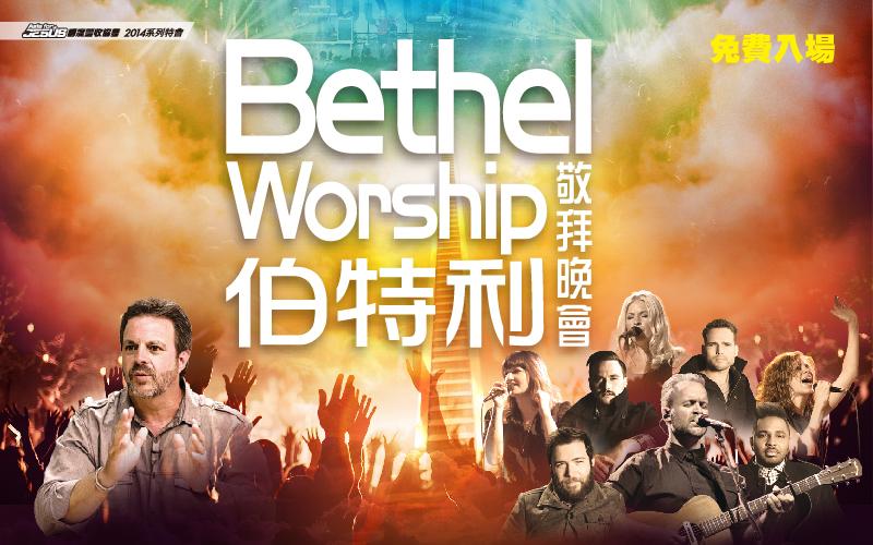 2014Bethel Worship伯特利敬拜晚會