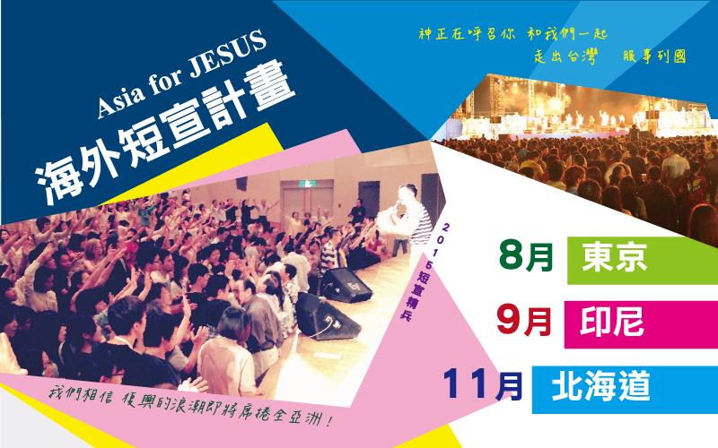 Asia for JESUS 海外短宣計畫