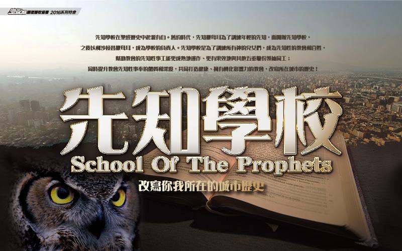 2016 先知學校 - 轉播場(台南)