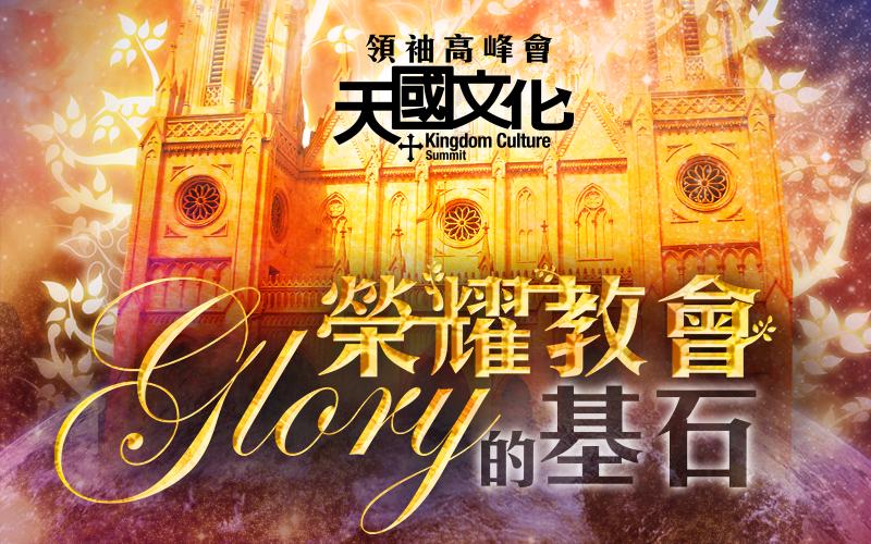 2017天國文化領袖高峰會 – 轉播場(台南)