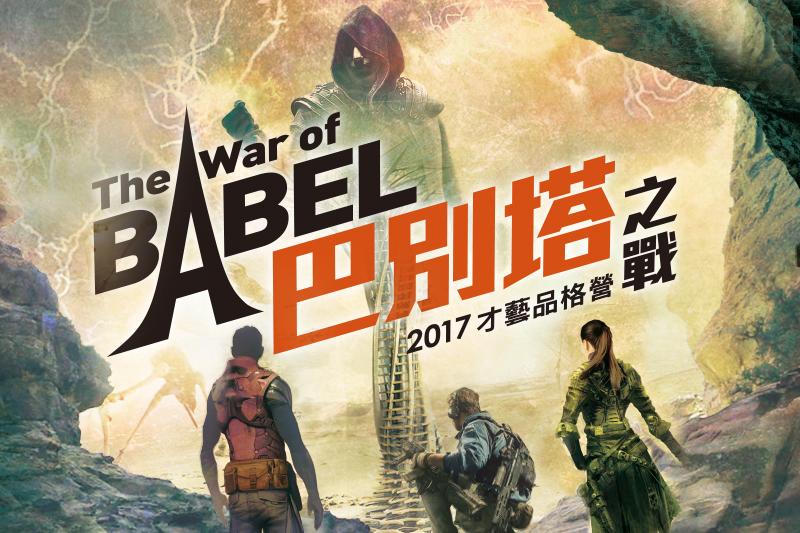 2017 才藝品格營:The War of BABEL-巴別塔之戰
