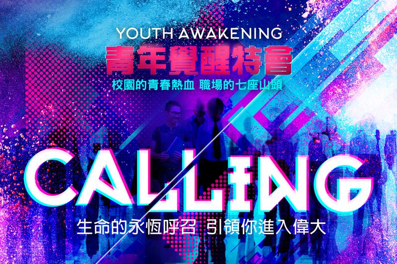2017青年覺醒特會 – 轉播場(台南)