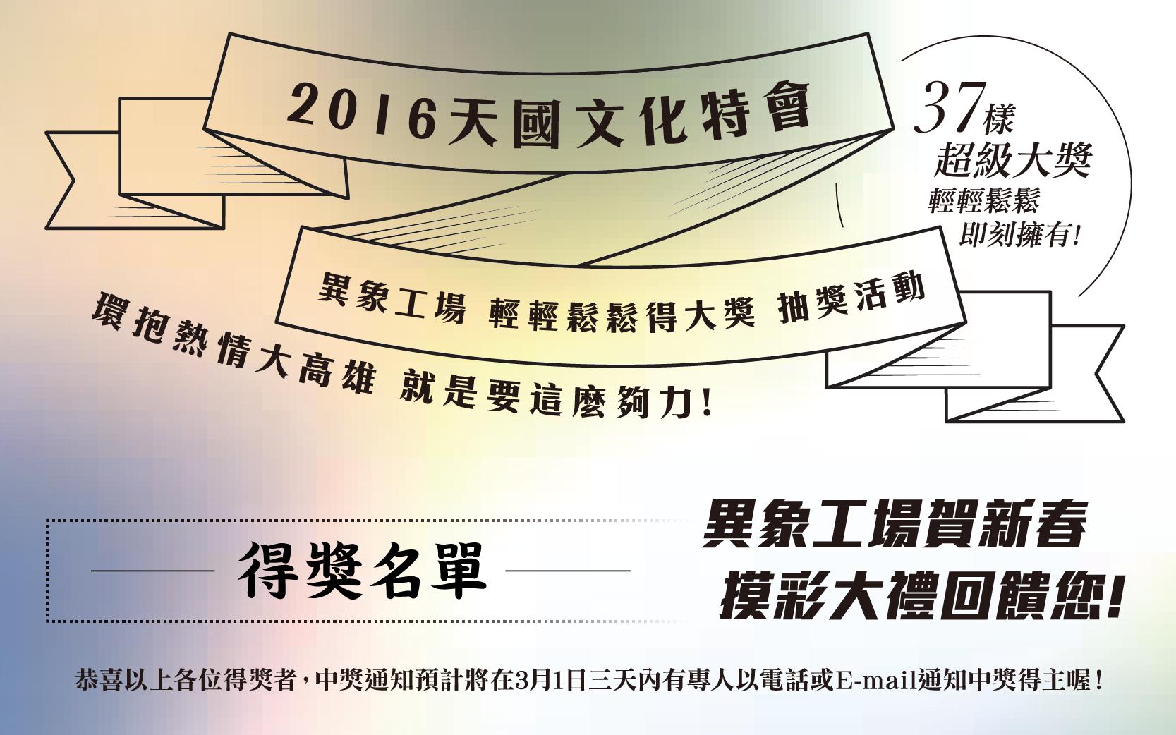 2016天國文化特會 異象工場抽獎活動 得獎名單公布