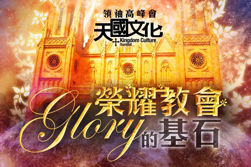 最新活動─2017 天國文化領袖高峰會