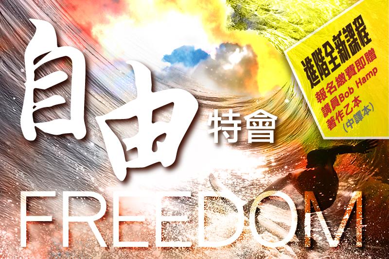 最新活動─2017自由特會