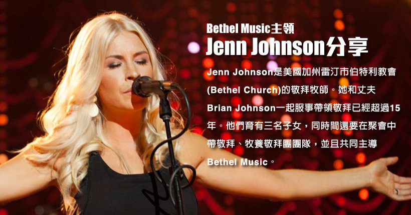 Jenn Johnson分享