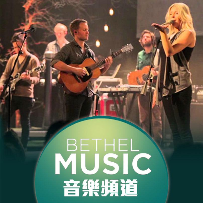 BETHEL MUSIC 音樂頻道