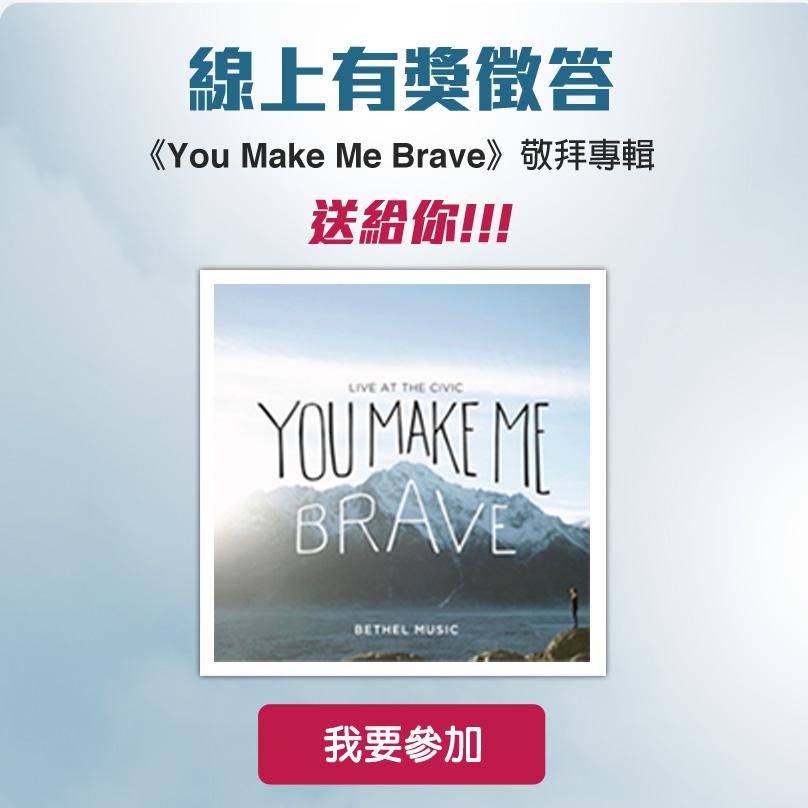 《You Make Me Brave》敬拜專輯