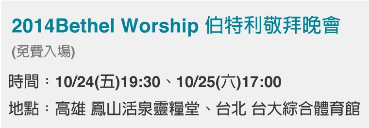 2014Bethel Worship 伯特利敬拜晚會