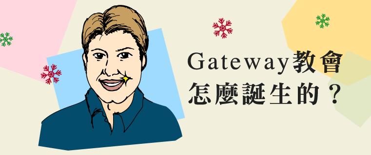 Gateway教會怎麼誕生的?