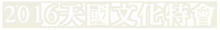 2016天國文化特會