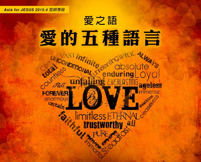 愛的五種語言