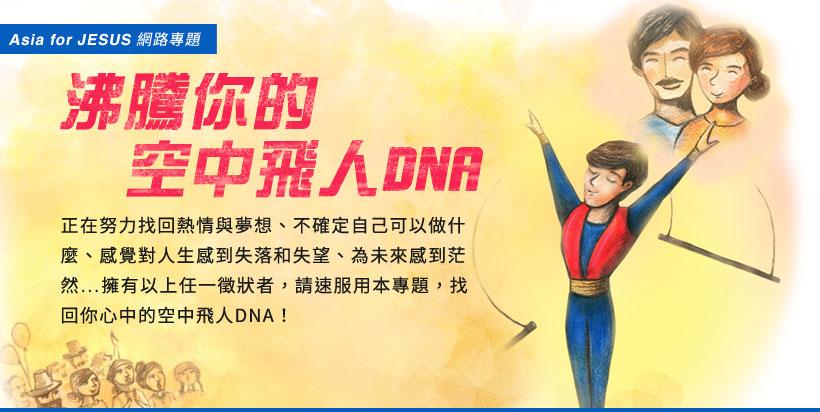 沸騰你的空中飛人DNA