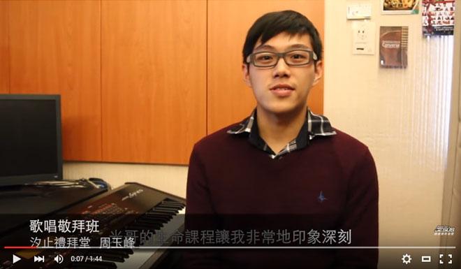 超自然敬拜學院第四屆學員見證-周玉峰