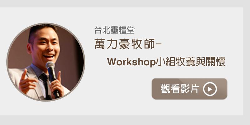 台北靈糧堂 萬力豪牧師-Workshop小組牧養與關懷