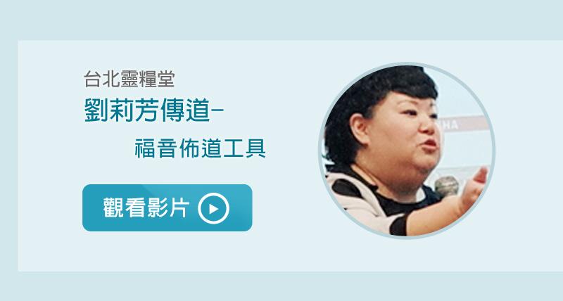 台北靈糧堂 劉莉芳傳道-福音佈道工具