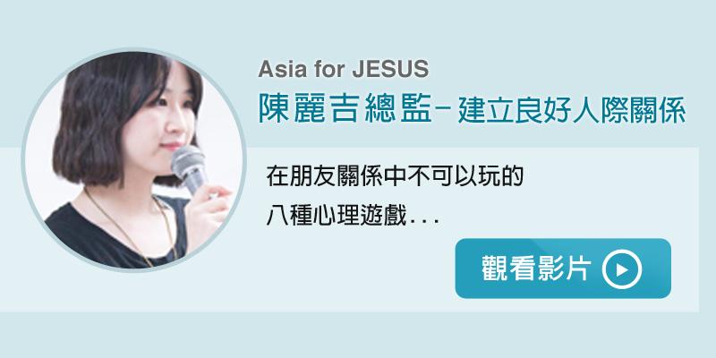 Asia for JESUS陳麗吉總監-建立良好人際關係