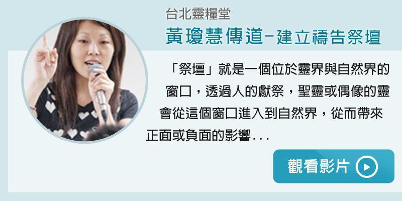 台北靈糧堂黃瓊慧傳道-建立禱告祭壇