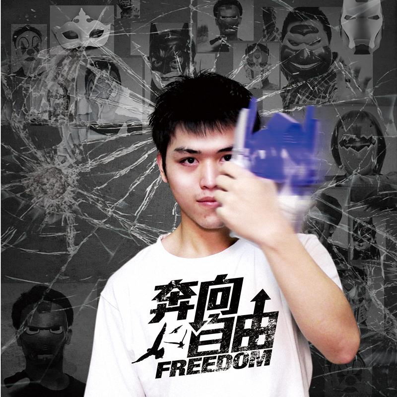 FREEDOM奔向自由! 卸下假面具,做神眼中的你