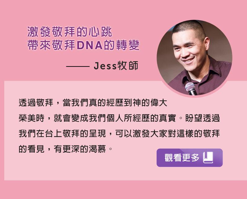 激發敬拜的心跳 帶來敬拜DNA的轉變/Jess牧師