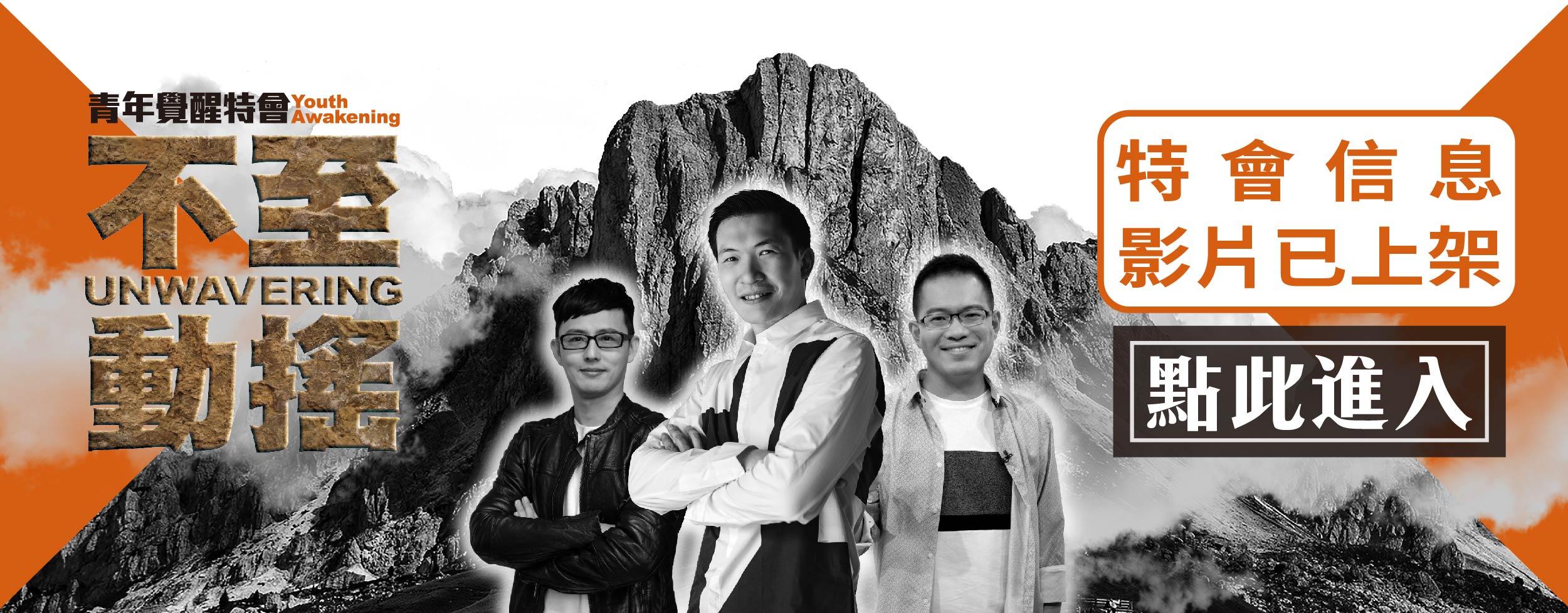 2018青年覺醒特會-信息已上架