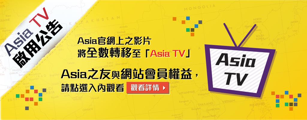 Asia TV 啟用公告
