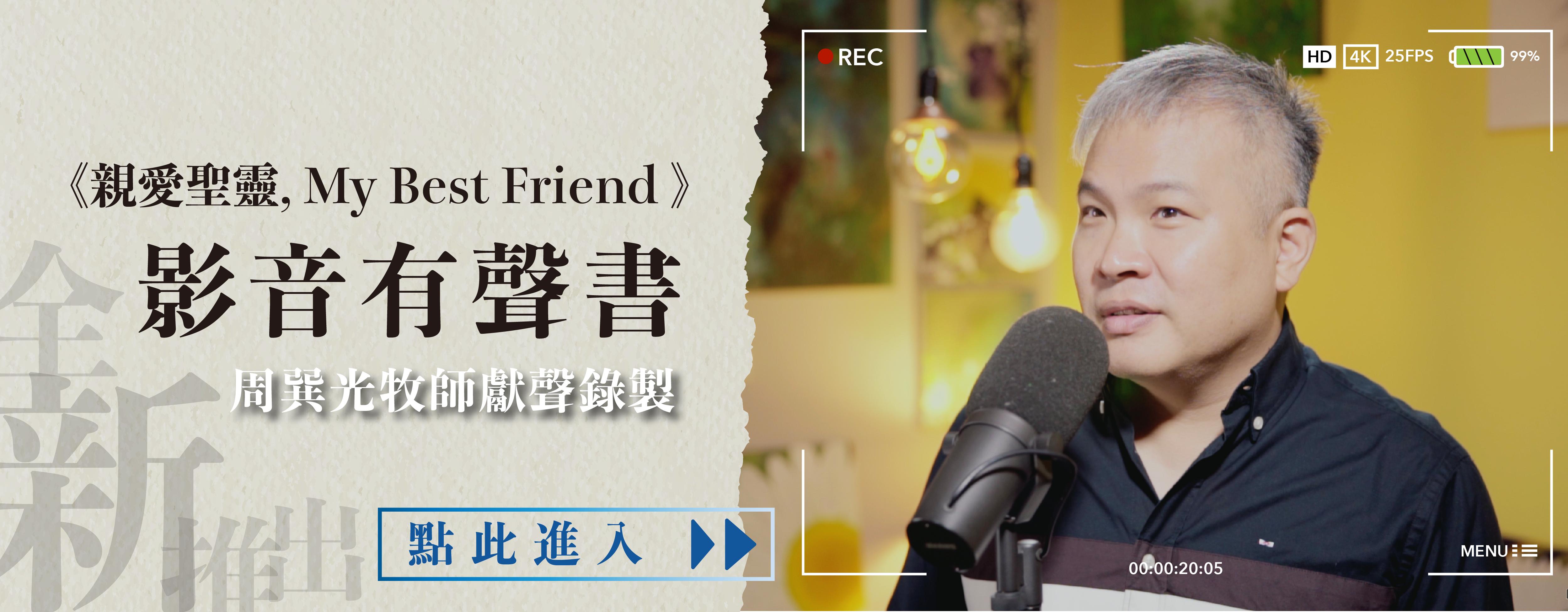 影音有聲書:親愛聖靈,My Best Friend