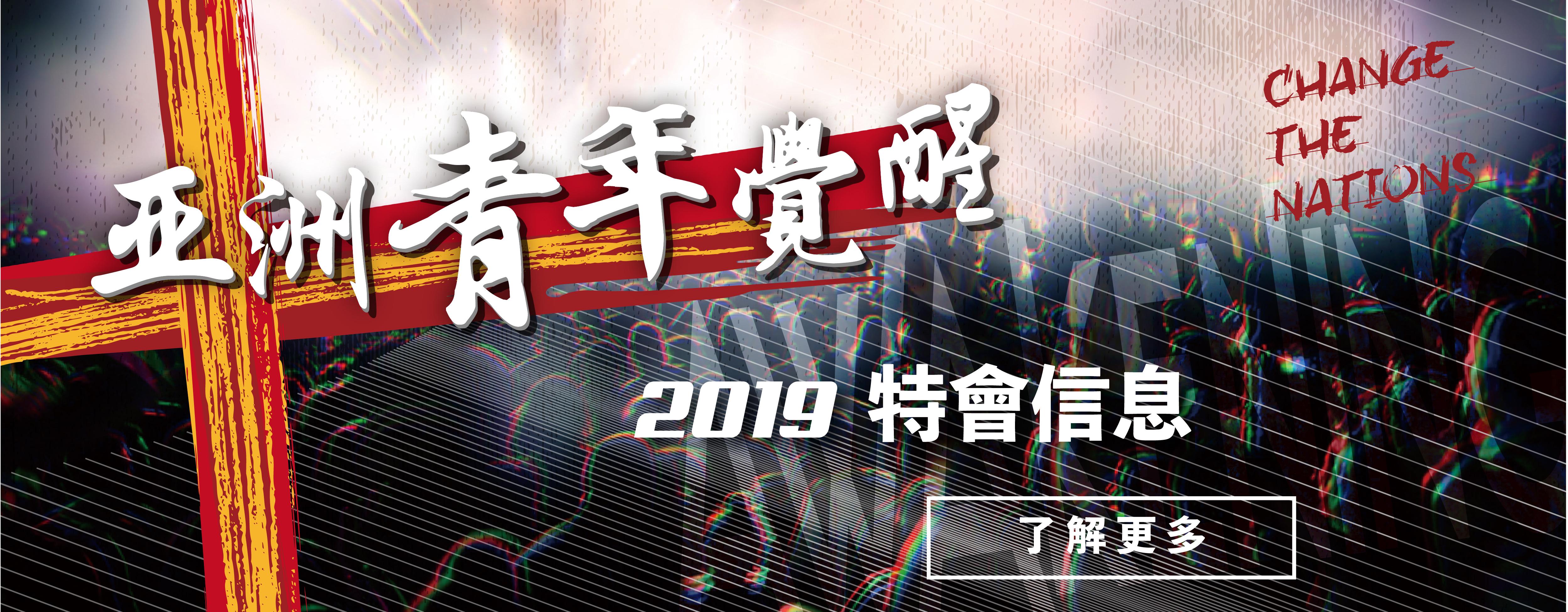 2019青年覺醒