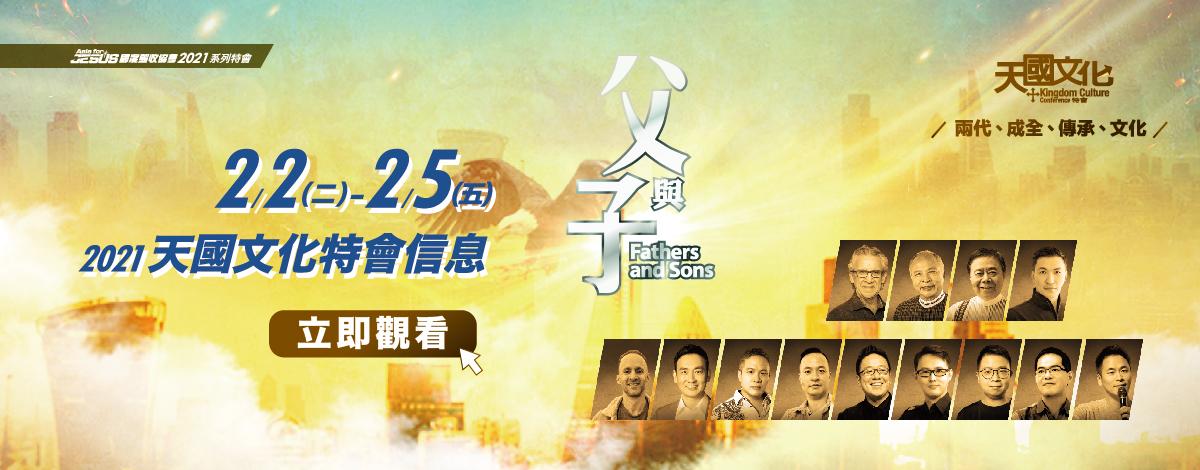 2021天國文化信息