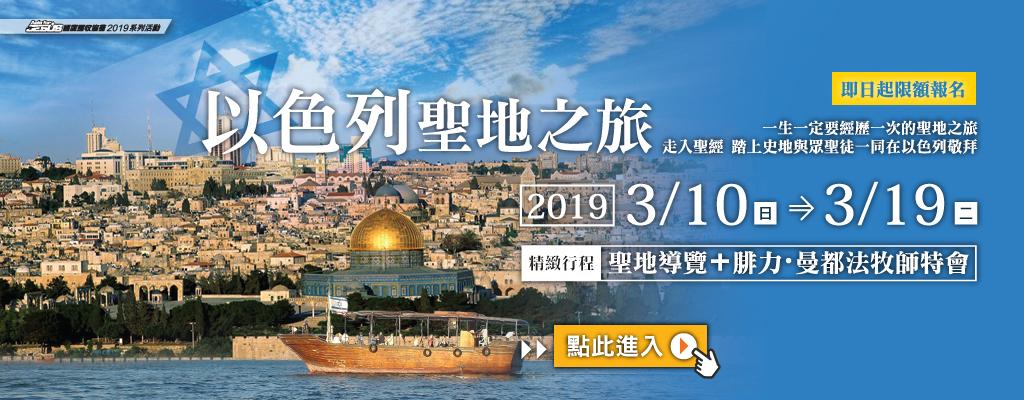 2019 以色列之旅