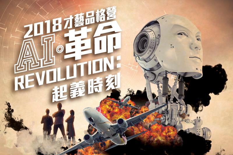 才藝品格營-AI革命:起義時刻