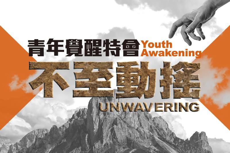 青年覺醒特會-不至動搖