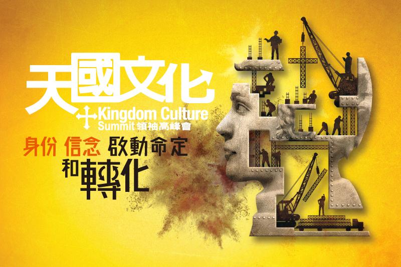 2019 天國文化領袖高峰會