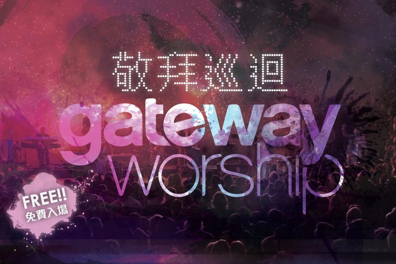 最新活動─2018 Gateway Worship 敬拜巡迴