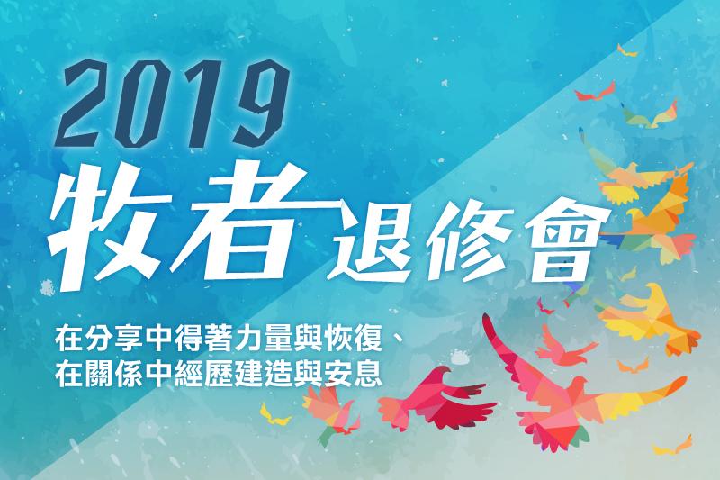 2019 Asia for JESUS牧者退修會